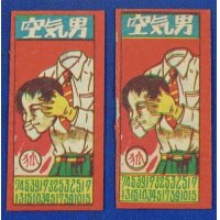 "1950's Space , Future War etc Japanese Menko Cards (Reflecting Nuclear Age , Space Age) "" Air Man """