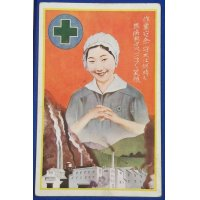 "1930's Japanese Postcard about Wartime Industry ""Green Cross / Keeping work safety always makes sound health & smiles"""