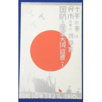 """1935 Japanese Navy Art Postcard """"The Great Exposition of the National Defense & Industry""""at Kure City (Hiroshima Pref.)"""
