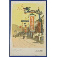 "1930's Second Sino Japanese War Time Postcards ""China Continent Various Sign boards"" (fabric shop)"