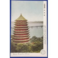 1930's Japanese Military Mail Postcards China Hangzhou West Lake