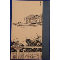 1930's Japanese Postcards : Chinese Traditional Culture Art (Gabo ( chinese pleasure boat with beautiful decorations )) by South Manchuria Railway Co