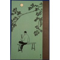 1930's Japanese Postcards : Chinese Traditional Culture Art : Kokyu ( chinese fiddle ) by South Manchuria Railway Co