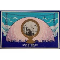 1926 Japanese Postcards : one year anniversary of start of radio broadcasting
