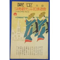 "1948 Japanese New Year Greeting Postcard : Advertising Poster Art of ""The Exposition of Ise Tourism & the Peace"""