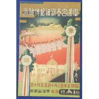 "1930's Japanese Postcard : Advertising Poster Art of ""The Exposition of the City of the God ( = Ise City, Mie Pref.) """"Commemorative for "" Sengu "" ( = installation of a deity in a new shrine) ceremonies"