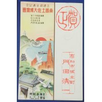 "1937 Japanese Postcard : Advertising of ""The Great Exposition of Tosa Nankoku City ( Kochi Pref.) Commemorative for opening the entire Dosan Line"""