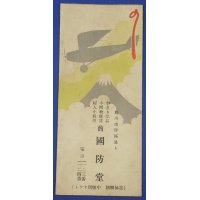 1930's Japanese Sewing Needles Holder (empty) with Patriotic Design : Military Aircraft , Mount. Fuji Art & Wartime Homefront Industry Slogan ( Hon Misuya Needles)