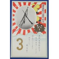 "1938 Japanese Army Postcards ""Imperial Guard Infantry 3rd Regiment's 54th Regiment Flag Festival """