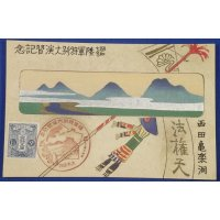 1930's Japanese Woodblock Print Art Postcards Commemorative for the Army Special Large Scale Maneuvers in Kansai Region / Art of Samurai & Shrine relating to Kansai (Osaka , Kyoto, Nara) History