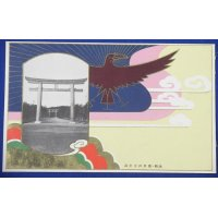 "1940 Japanese Shinto Religious (Kashihara Shrine) Art Postcards ""Celebration of the 2600th Anniversary of the Imperial Reign (= founding of Japan)"" ( Yatagarasu )"