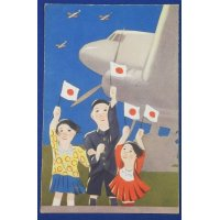 "1930's Japanese Postcard : Advertising of ""Aikoku Kitte"" (Patriotic stamps) for Fund Raising for National Aviation Capability Improvement"