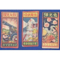 1930's Imaginary Weapons / Future Weapons Future War : Japanese Menko Cards ( Laser beam weapon )