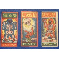 1920's Robot & Monster Future War Art : Japanese Menko Cards Toy ( skull giant monster , imaginary weapons )