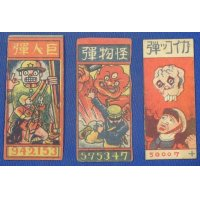 1920's Robot & Monster Future War Art : Japanese Menko Cards Toy ( skull bomb , imaginary weapons )