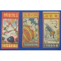 1930's Imaginary Weapons / Future Weapons Future War : Japanese Menko Cards
