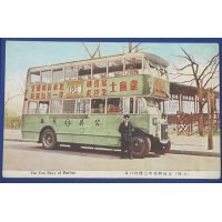 "1920's Japanese Postcard ""Double-decker bus peculiar to Shanghai "" (the British concession of Shanghai) ("" Dr Williams' PINK PILLS for PALE PEOPLE "")"