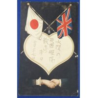 1900's Japanese Postcard : Art of Japan-Britain Alliance ( Anglo-Japanese Alliance )