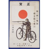 1930's Japanese New Year Greeting Postcard : Advertising of Bicycle with Soldier Art
