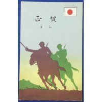 1930's Japanese Army Cavalry Art New Year Greeting Postcard