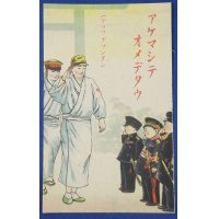 1930's Japanese New Year Greeting Postcard : Art of Soldiers & Patriotic Children at Yasukuni Shrine / Respect for the dead & wounded soldiers