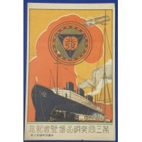 "1920's Japanese Postcard : Poster Art of ""The 3rd Inventions Exposition"""