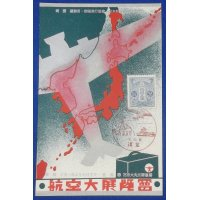 "1930's Japanese Postcard : Poster Art of ""The Aviation Exposition"""