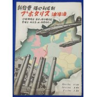 1940's Japanese Postcard : German Military Art / Battleship & Military Aircraft Heinkel ( Advertising of Medication ) by Shionogi Ltd. Osaka