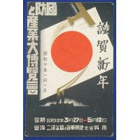 "1930's Japanese Postcard : Poster Art of ""The Great Exposition of the National Defense & Industry"""