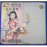 1930's Japanese Postcards Commemorative for setting up an underground cable for Telephone service between Japan & Manchuria