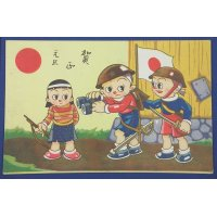 1930's Japanese New Year Greeting Postcard : Children Playing War