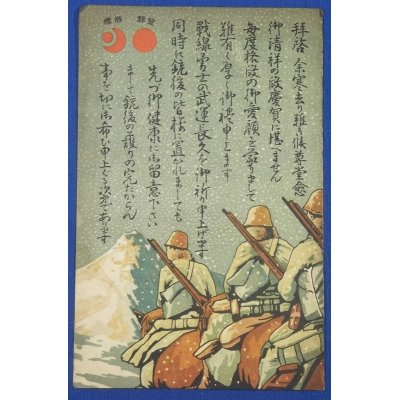 Photo1: 1930's Japanese Cavalry Art Postcard Cold Season Greeting by Sankogan Ltd. (pharmaceutical company)