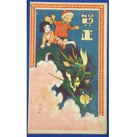 1920's Japanese New Year (Dragon Year) Greeting Postcard : Art of Children Riding on Dragon