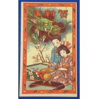 1920's Japanese New Year (Dragon Year) Greeting Postcard : Art of Dragon & Children Doing Ikebana (flower-arrangement)