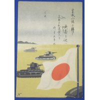 1930's Japanese New Year Greeting Postcard : Tank , Sun Flag Art & National Prestige Remark