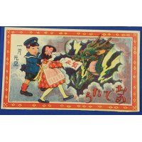 1920's Japanese New Year (Dragon Year) Greeting Postcard : Art of Children Giving Dragon a New Year Greeting Letter
