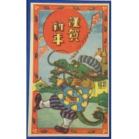 1920's Japanese New Year (Dragon Year) Greeting Postcard : Art of Comical Dragon