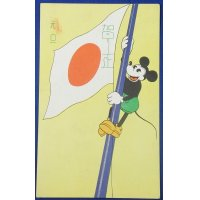 1930's Japanese New Year Greeting Postcard : Mickey Mouse & Japanese Sun Flag