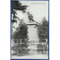 "1920's Japanese Postcards ""Engineer Corps Postcards/ 9th Engineer Regiment "" (The statue of sergeant-major Himeno, a brave hero of the battle of  Mount. Banryu  ( Port Arthur)"