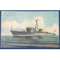 1940 Japanese Navy Postcards Commemorative for Launch of No.14-Class Submarine Chaser