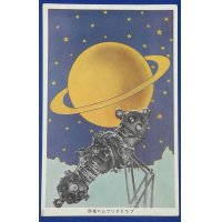 "1930's Japanese Postcards ""Tonichi Astronomy Hall & The Planetarium"" ( space art )"