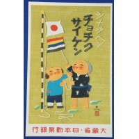 "1930's Japanese Postcards ""Sino Japanese War Savings Bonds"" (Advertising of Fundraise for War) Patriotic Kids Manchukuo Flag"