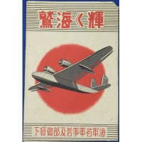 "1930's Japanese Navy Postcards ""The Shining Sea Eagle"" Naval Air Corps"