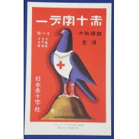 1934 Japanese Red Cross Postcards Commemorative for the 42th Ordinary General Meetings
