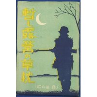 """1930's Sino-Japanese War Army Song Lyrics Postcards """"On Grass Pillow of Encampment for a While/ Roei no Uta  = Song of Field Encampment"""""""