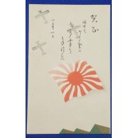 "1930's Japanese New Year Greeting Postcards : ""Shining Japan"" with Remarks on the Empire's Prestige / Japanese Rising Sun Flag Art"