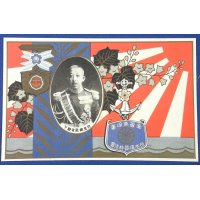 "1920's Japanese Postcards ""Japan Seamen's Relief Association Aichi Branch"" ( Prince Fushimi Hiroyasu )"