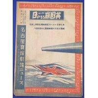 "1940's Japanese Advertising Flyer ( anti UK art cover) of Movie on Battle of Hong Kong ""The Day of the Fall of Britain , Attacking Hong Kong """