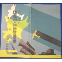 "1936 Japanese Postcards ""Special Large Scale Army Maneuver"" (holder)"