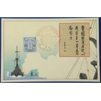"1930's Woodblock Print Russo-Japanese War Navy Art Postcards ""30th Anniversary of the Battle of Japan Sea (Battle of Tsushima)"""